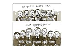 [만평] 판사 탄핵해야 하는 이유