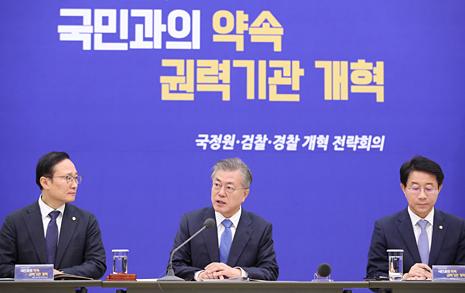 """[전문] """"권력기관 개혁은 민주공화국의 가치를 세우는 시대적 과제"""""""