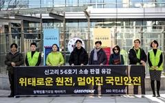 신고리 5·6호기 판결, 부산 환경단체·정당 반발