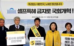 """여영국 후보 """"국회의원, '셀프 특권 지키기' 안돼"""""""