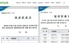'선거 때 현금 살포 의혹' 대천농협 비상임이사 사퇴하기로