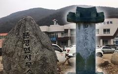 괴산문광면장 송재욱은 3.1운동 때 총 쏴죽인 헌병보조원