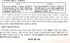 """교육부 """"'한유총 이사장' 유치원의 통신문은 가짜뉴스"""""""