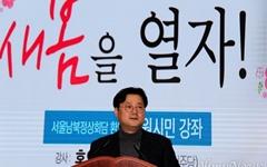 """홍익표 """"서울남북정상회담은 3월말~4월초 열릴듯"""""""