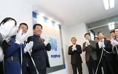 민주당 부산 상무위 '동남권 관문공항' 촉구 결의안 채택