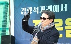 """대구에서 5.18명단 공개 주장한 김진태 """"이해찬은 왜 들어갔나"""""""