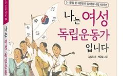"""""""치마 속에 군자금 숨기고"""" 아이들을 위한 여성독립운동사"""