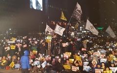 """사법적폐청산 촉구 시민들 """"공수처 설치-자한당 해체"""""""