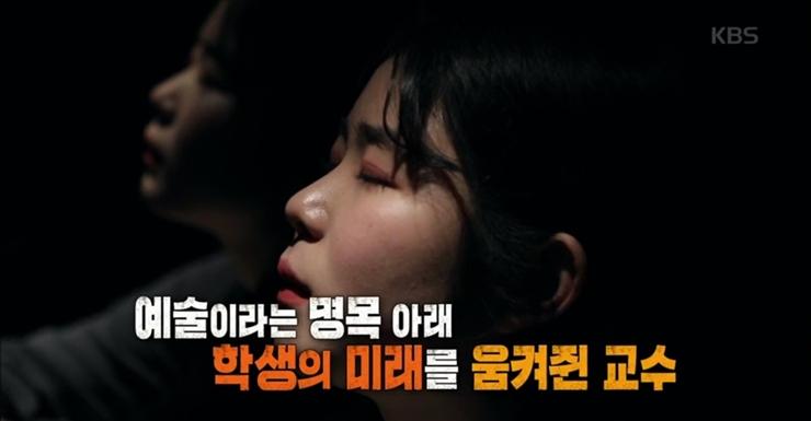 """""""교수님 방은 키스방"""" 예술계 '갑질교수'의 천태만상"""