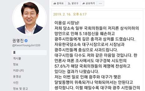 """""""우리당 의원이 상식 이하 망언"""" 광주시장에 사과 문자 보낸 권영진"""
