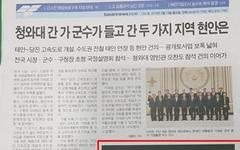 """김용균씨 동료들 """"태안군민들께 깊이 감사드린다"""""""