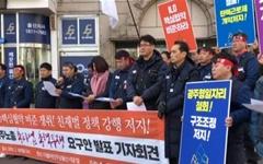 """울산 노동계 """"총파업 하려는 이유는..."""" 요구안 발표"""