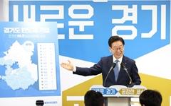 """경기도, 2019 전국 지자체 평가 광역도부문 1위 … 이재명 """"뭉클하다"""""""