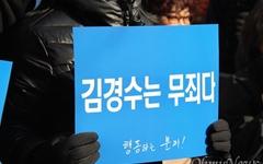 김경수 지사, '석방 탄원 서명'에 8만명 정도 참여