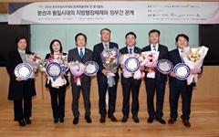 경기도의회 '도시 숲 생태적 리모델링 지원 조례', 우수조례 대상 수상
