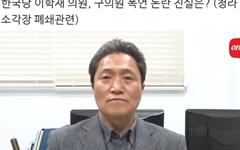 """이학재 """"'싸가지 없는 XX' 폭언? 말이 안 된다"""""""