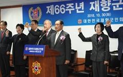 향군 회장단, 초계기 위협비행 문제 해소 위해 방일