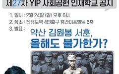 [모이] 김원봉 서훈, 정말로 불가능할까?