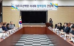 """경남도의회 """"대우조선, 협력업체 피해 방지해야"""""""