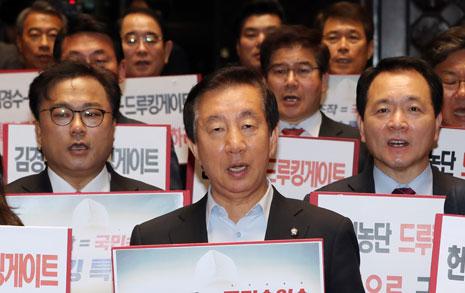 자유한국당 기사에 댓글을 달지 마시오