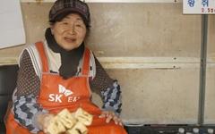 서울 할매, 남도에서 포장마차를 열다