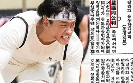 """""""훔친 자전거를..."""" 신문기사 속 '엄복동'이 놀랍다"""