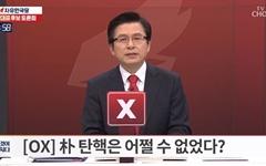 """""""친박 표도 구해야겠고..."""" 황교안 '탄핵X'에 쏟아진 화살"""