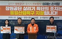 """손석형 """"창원공단을 '통일산업특구'로 지정해야"""""""