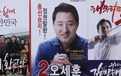 [오마이포토] 황교안-오세훈-김진태, 포스터도 3인 3색