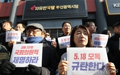 한국당 부산 합동연설회 앞두고 곳곳에서 규탄행사 예고