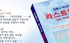 김종서 박사의 <라스트 혁명>