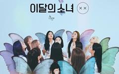리패키지 앨범 맞아? '이달의 소녀'가 준 신선함