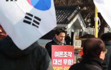 태극기와 한국당의 만남... 극우 등장의 숨은 공식