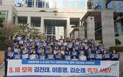"""민주당 부산 광역·기초의원들 """"5·18 망언 한국당 사과하라"""""""
