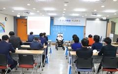 대구경북 의회 사상 처음으로 수성구의원 전원 인권교육 받아