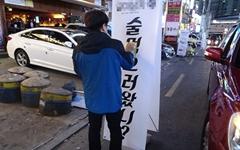 창원 상남상업지역 불법광고물 특별단속
