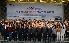 S&T장학재단, 40명에 장학증서 수여