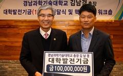 경남과기대 김남경 총장, 발전기금 1억 기탁
