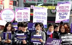 """""""성평등 민주주의 행진은 멈추지 않는다"""""""