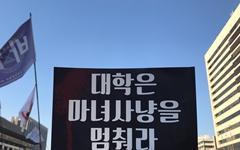 """""""마녀는 죽지 않고 대학을 바꾼다"""" '페미 낙인' 화형대에 오른 마녀들의 반격"""