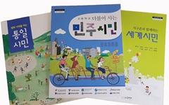 경기교육청 시민교과서 11개 시·도 학생이 활용