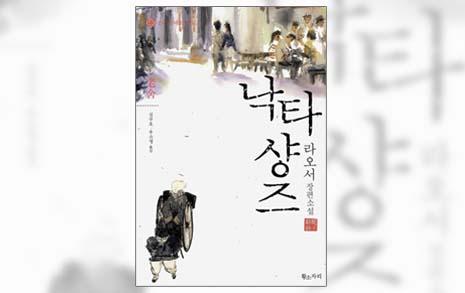 한때 금서였던 사회고발 소설, 중국 대학생 감상평은?