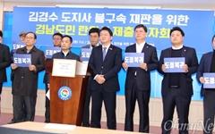 15만명 참여 '김경수 지사 불구속 재판 탄원서' 제출