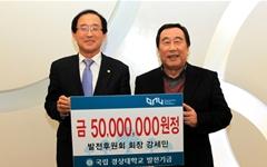 강세민 경상대 발전후원회장, 5000만원 출연