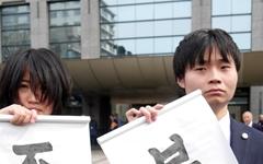 일본 사법부, '조선학교 무상화 배제는 위법 아냐' 판결