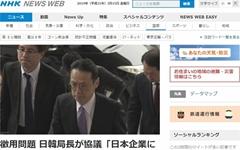 """일본, 한일 국장급 회담서 """"일본 기업 손해나면 대항 조치"""""""