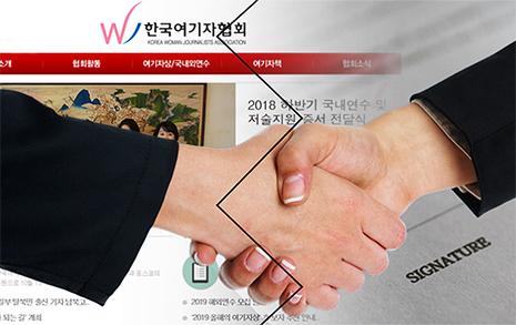 서울만 된다? 한국여기자협회의 이상한 기준