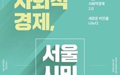 서울시, 시민 중심의 '사회적경제 2.0' 추진하기로