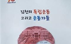 독립운동 중심지로서의 김천, 이 한 권에 담았다