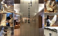 가장 많이 팔리는 '이보노이토 소면' 가장 오래된 역사 '다마츠쿠리 온천'